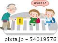 横断歩道11(小学生・男女とシニア) 54019576