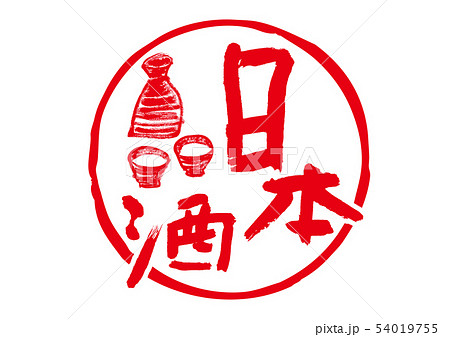日本酒 筆文字 54019755