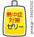 熱中症対策ゼリー 54025202