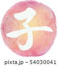 子(年賀文字素材) 54030041