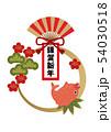 謹賀新年。 お正月のお飾りのイラスト。 デザイン素材。 お正月のアイコン。 54030518