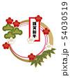 謹賀新年。 お正月のお飾りのイラスト。 デザイン素材。 お正月のアイコン。 54030519