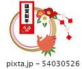 謹賀新年。 お正月のお飾りのイラスト。 デザイン素材。 お正月のアイコン。 54030526