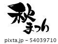 筆文字 秋まつり 秋祭り イベント イラスト 54039710