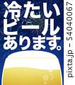 背景-ビール-タンブラー-ブルー-文字あり 54040067