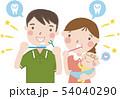 大人の歯磨き 25 54040290