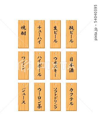 木札(飲み物メニュー) 54040395