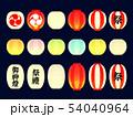 提灯のイラストセット 54040964