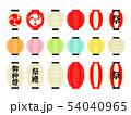 提灯のイラストセット 54040965