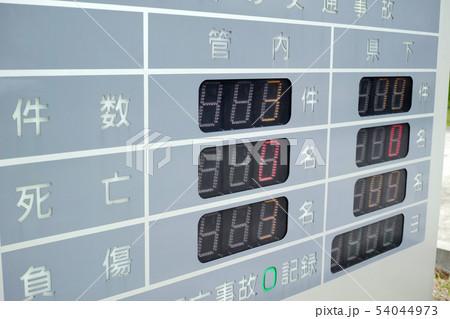 警察署の交通事故件数掲示板 54044973
