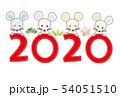 文字素材 2020 ねずみさん 54051510