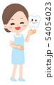 歯科衛生士 歯科助手 イラスト 54054023