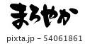 筆文字 まろやか プロモーション イラスト 54061861