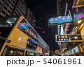 香港の夜 54061961