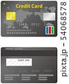 クレジットカードのイメージイラスト(ブラック)(表裏) 54068578