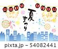 夏まつり 夏 花火のイラスト 54082441