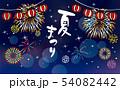 夏まつり 夏 花火のイラスト 54082442