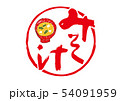 みそ汁 筆文字 水彩画 54091959