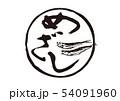 めざし 筆文字 54091960