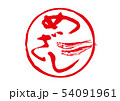 めざし 筆文字 54091961