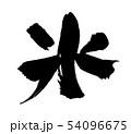 筆文字 氷 ice かき氷  墨 イラスト 54096675