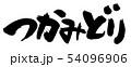 筆文字 つかみどり プロモーション イラスト 54096906