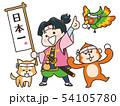 桃太郎とお供の犬・猿・雉 54105780