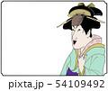 浮世絵風アレンジイラスト歌舞伎風女形変顔文字なし 54109492
