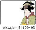 浮世絵風アレンジイラスト歌舞伎風女形口とじ文字なし 54109493