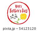 父の日 筆文字 54123120