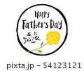 父の日 筆文字 54123121