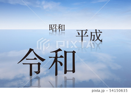 令和 平成 昭和 元号 改元 54150635