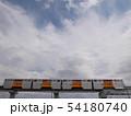 多摩都市モノレール線の車両全容 54180740