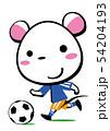 サッカーを楽しむ子 54204193