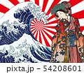 神奈川沖浪裏と女性 その1 54208601