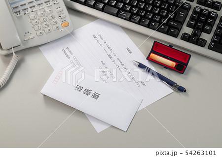 退職願 54263101