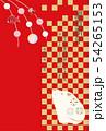 ネズミの人形と吊るし飾りの年賀状イラスト 54265153