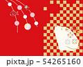ネズミの人形と吊るし飾りの年賀状イラスト 54265160