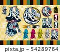 浮世絵コレクション その7 54289764