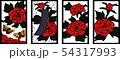 花札_6月/牡丹のセット 54317993