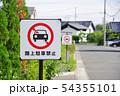 路上駐車禁止の標識 住宅地 54355101