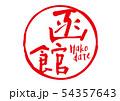 函館 筆文字 54357643