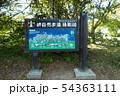 [石川県] 禄剛埼灯台 54363111