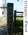 [石川県] 禄剛埼灯台 54363114