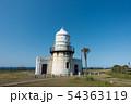 [石川県] 禄剛埼灯台 54363119
