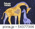 Cartoon giraffe vector illustration. 54377306