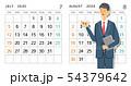カレンダーイメージ 54379642