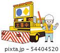 標識車と作業員の男性 54404520