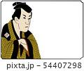 浮世絵漫画風アレンジ腕組みをする男性文字なし 54407298