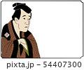 浮世絵風漫画絵上目遣いの男性文字なし 54407300
